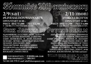 2/11(mon)Wannabe's 20th anniversary @川崎 CLUB CITTA'