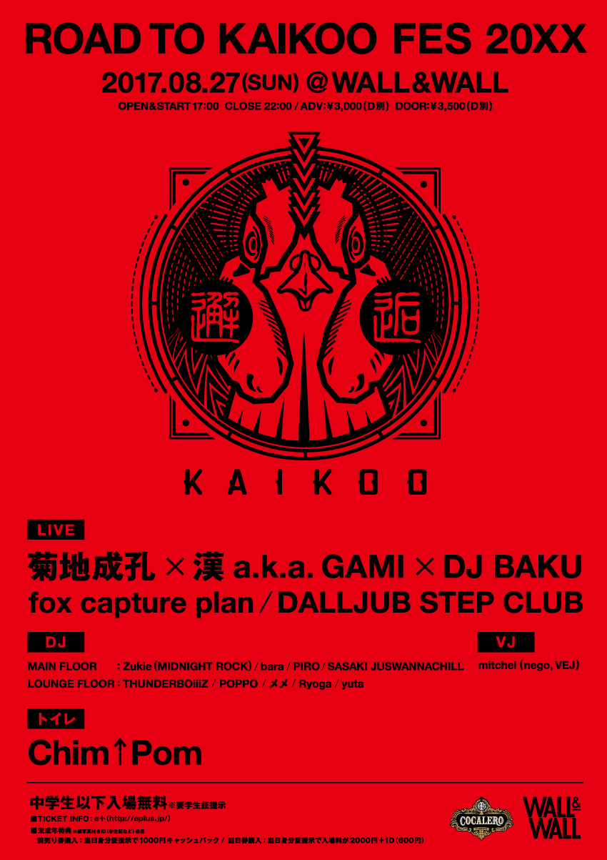 20170813_kaikoo_flyer