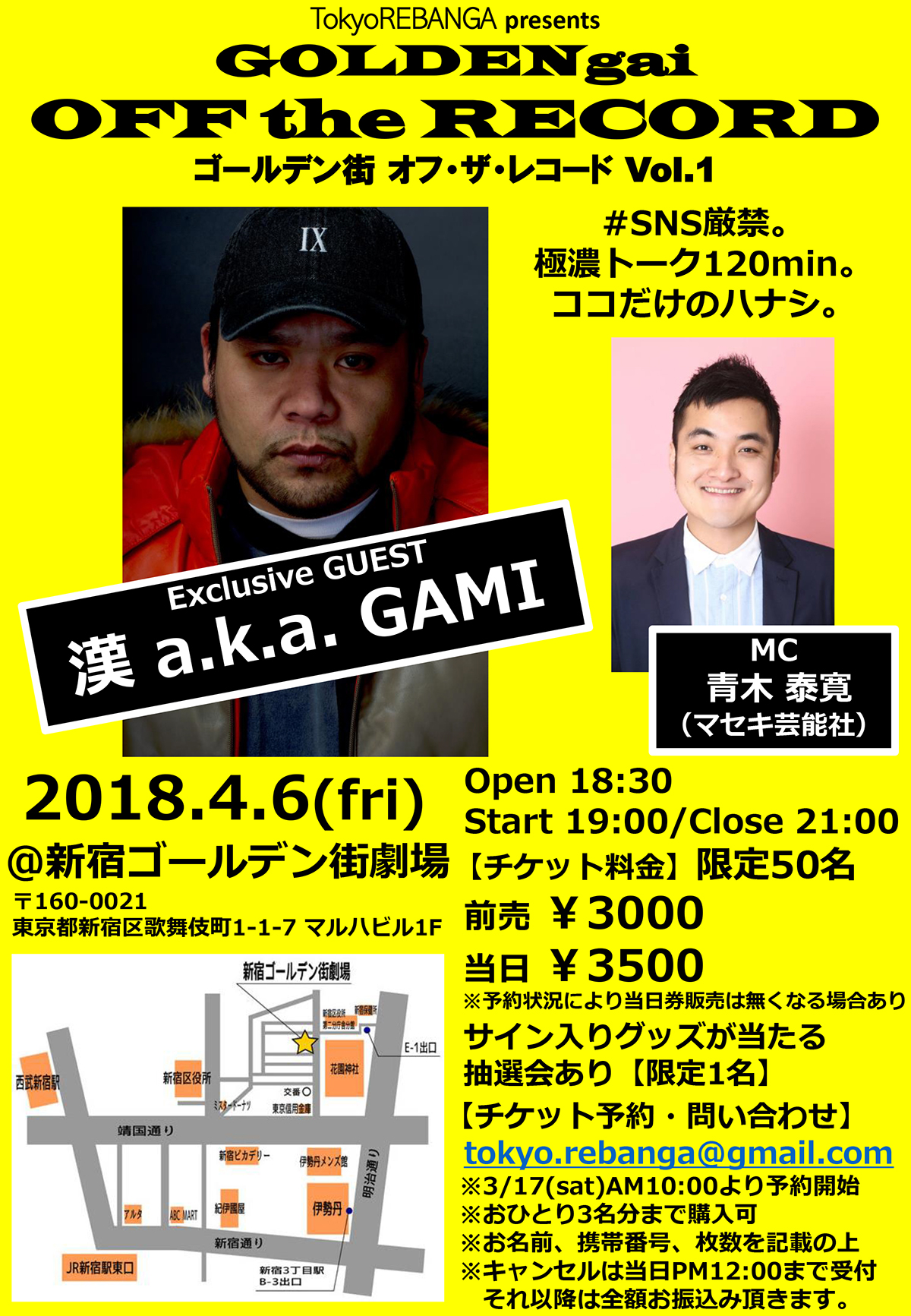 2018.4.6Guest.漢a.k.a.GAMI様