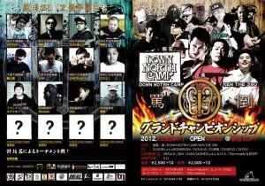 2012.12.8(sat)罵倒グランドチャンピオンシップ@新宿LOFT