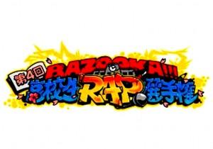 2013.9.21 第4回 BAZOOKA!!! 高校生RAP選手権 @赤坂BLITZ