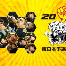 kok2020_east_cover_art_itunes
