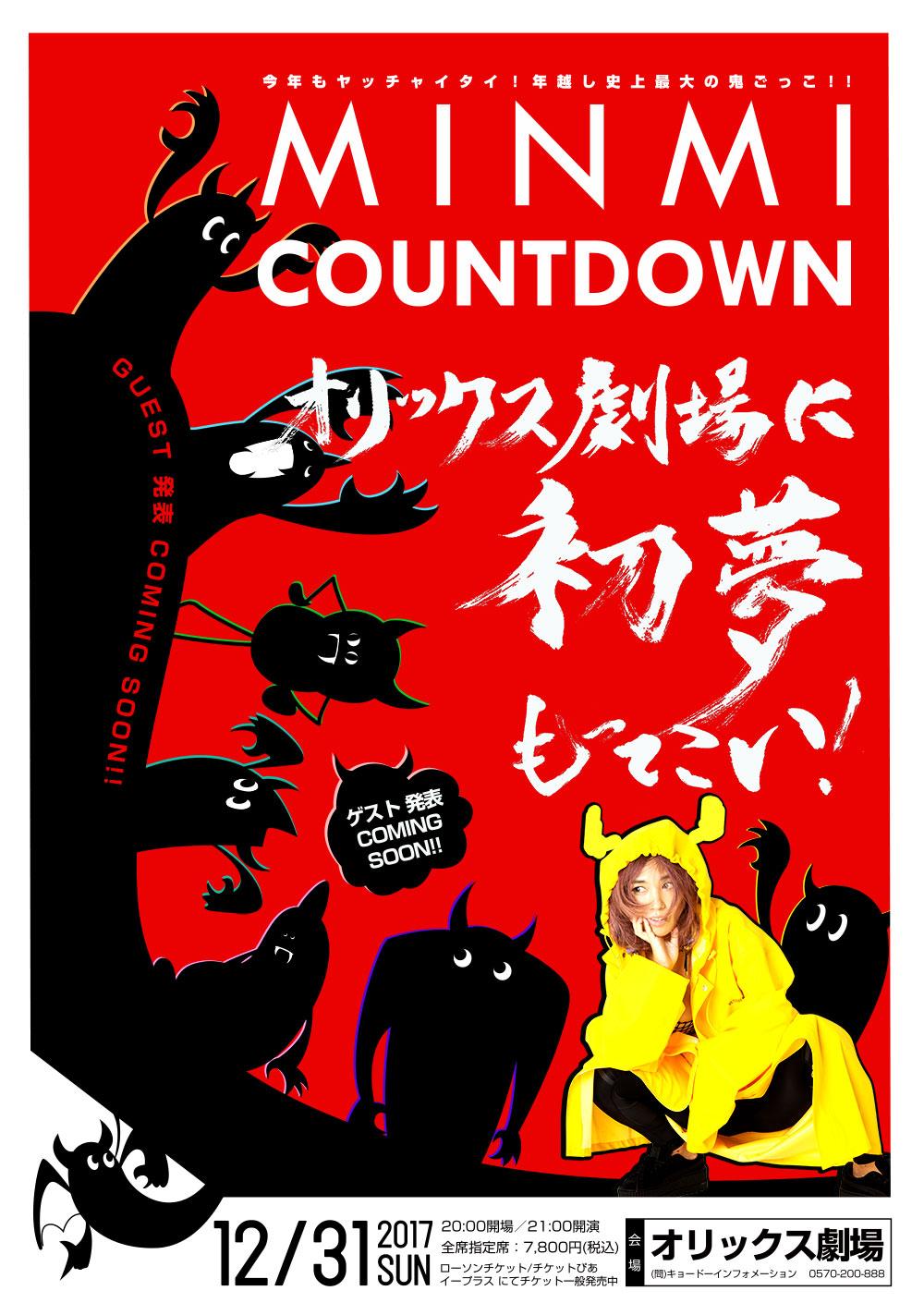 minmi-countdown-w1000
