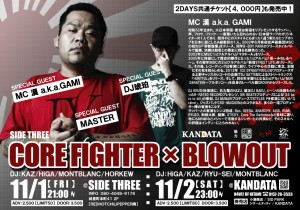 2013.11.1 CORE FIGHTER @斜里 SIDE THREE | 2013.11.2 BLOWOUT @北見 KANDATA