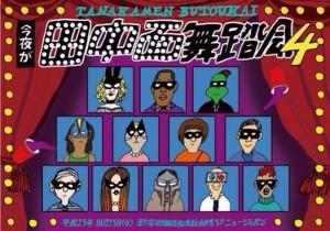 2013.10.25 第4回 T.R.E.A.M. presents 今夜が田中面舞踏会 @新宿歌舞伎町風林会館5Fニュージャパン