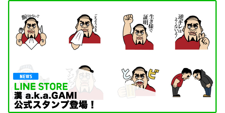 LINE STORE 漢 a.k.a. GAMI スタンプ