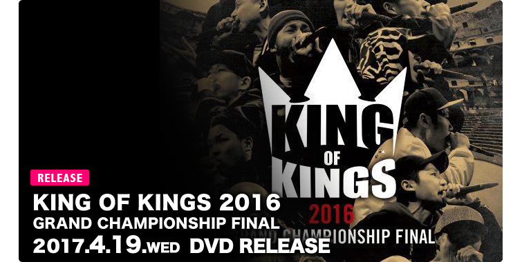 【DVD】KING OF KINGS 2016 GRAND CHAMPIONSHIP FINAL