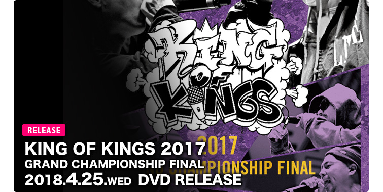 【ローソンチケット販売開始】KING OF KINGS 2017 GRAND CHAMPIONSHIP FINAL at Zepp DiverCity