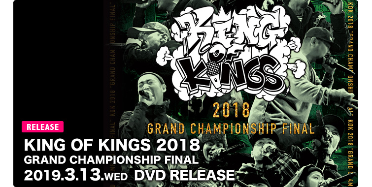 【発売中】KING OF KINGS 2018 GRAND CHAMPIONSHIP FINAL DVD